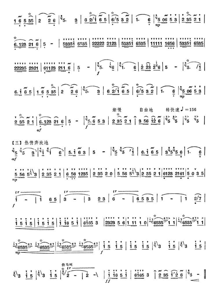 天刀笛谱自由演奏