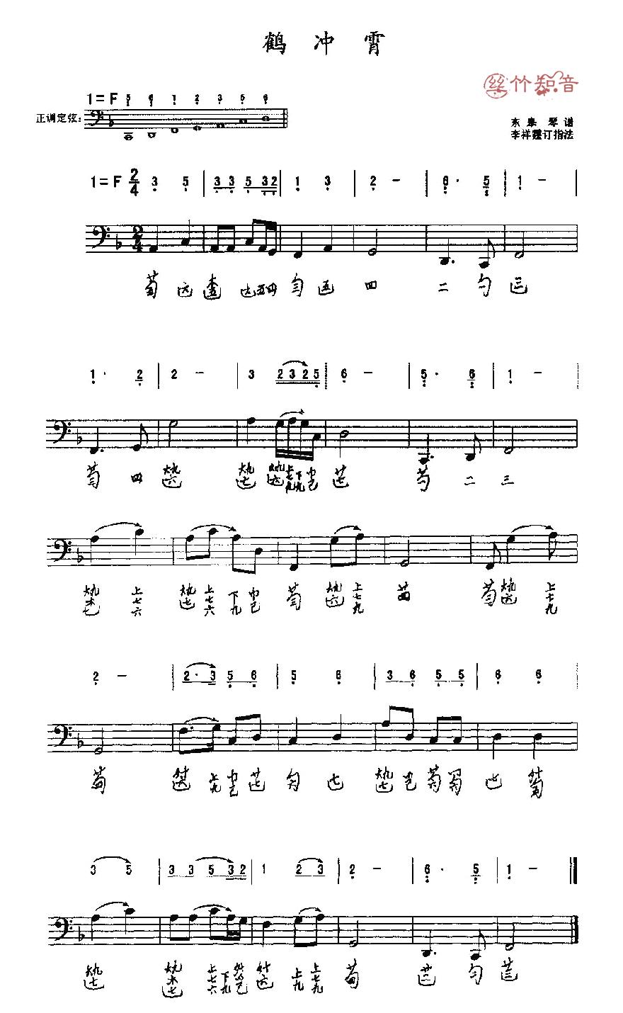 古琴曲谱《鹤冲霄》