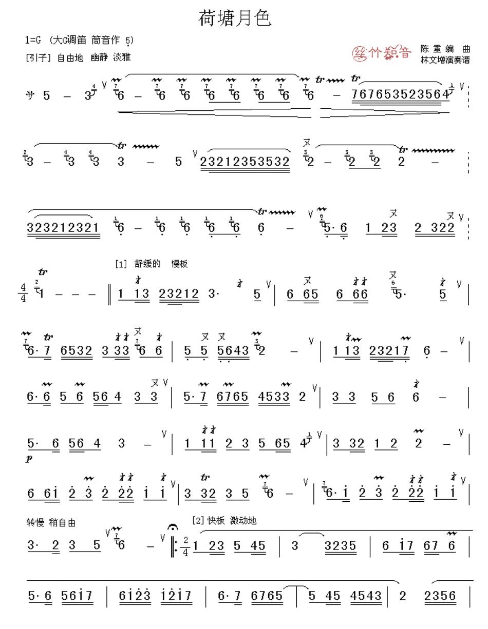 洞箫曲谱《荷塘月色》-器乐谱-丝竹知音